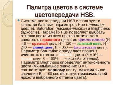 Палитра цветов в системе цветопередачи HSB. Система цветопередачи HSB использ...