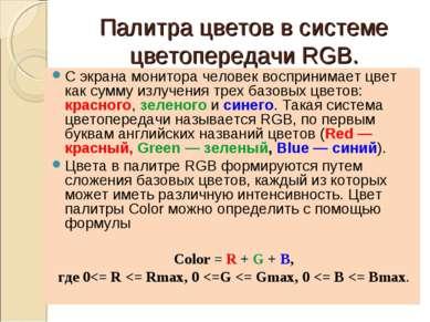 Палитра цветов в системе цветопередачи RGB. С экрана монитора человек восприн...
