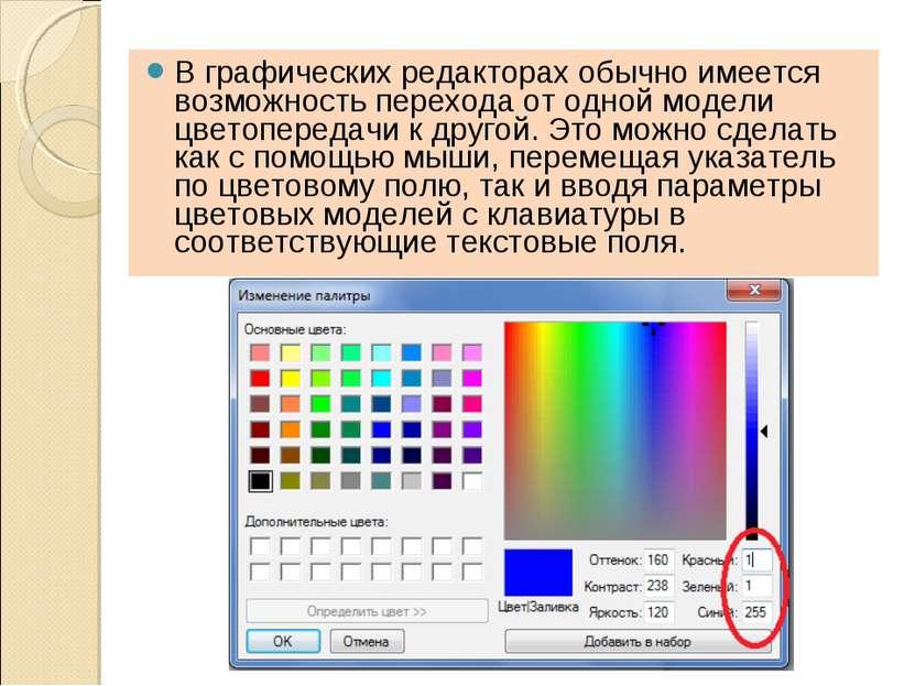 В графических редакторах обычно имеется возможность перехода от одной модели ...