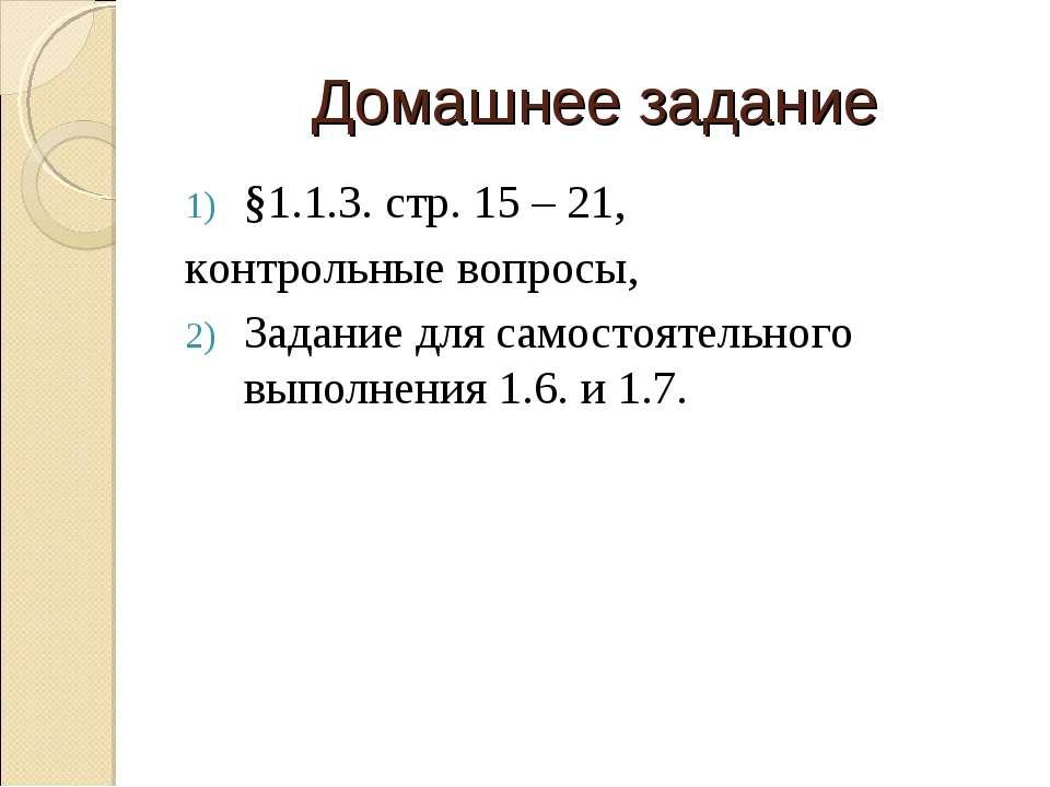 Домашнее задание §1.1.3. стр. 15 – 21, контрольные вопросы, Задание для самос...
