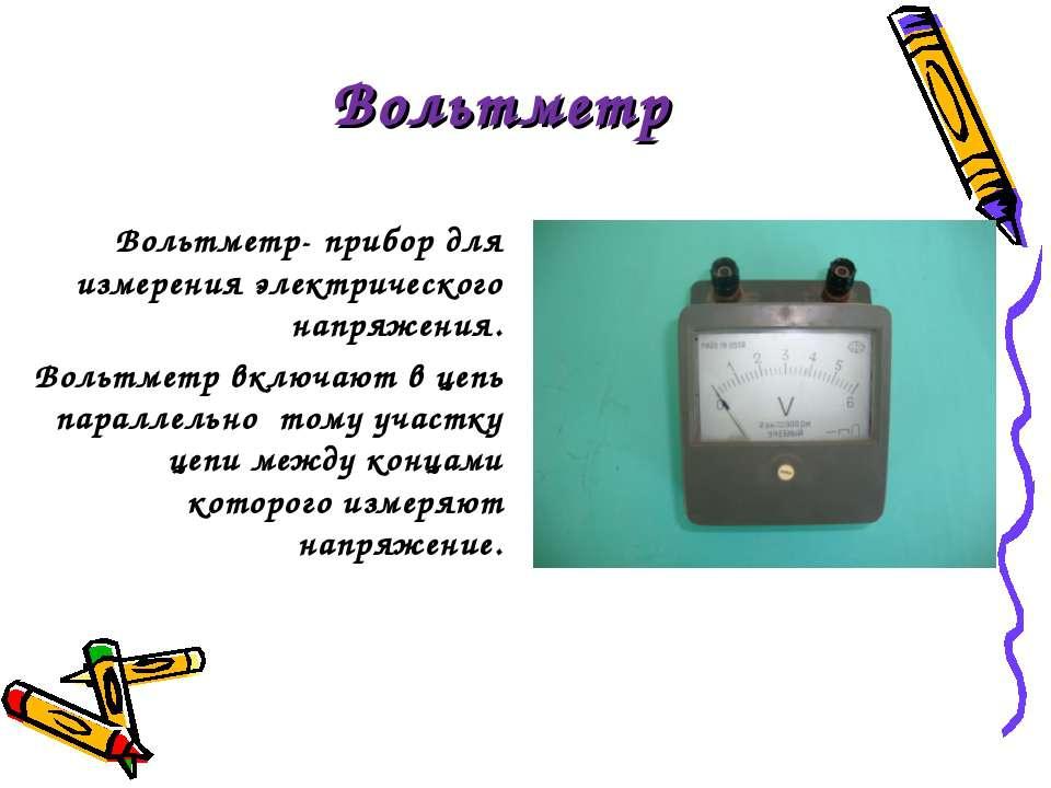 Вольтметр Вольтметр- прибор для измерения электрического напряжения. Вольтмет...