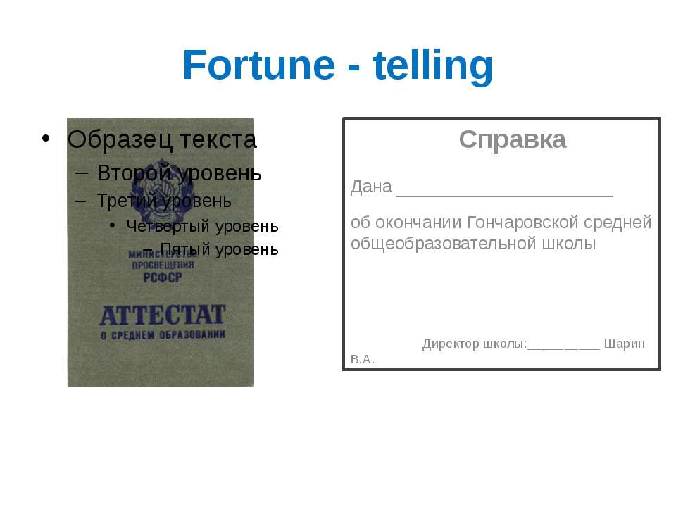 Fortune - telling Справка Дана _______________ об окончании Гончаровской сред...