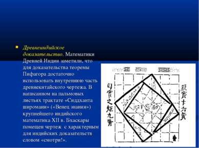 . Древнеиндийское доказательство. Математики Древней Индии заметили, что для ...
