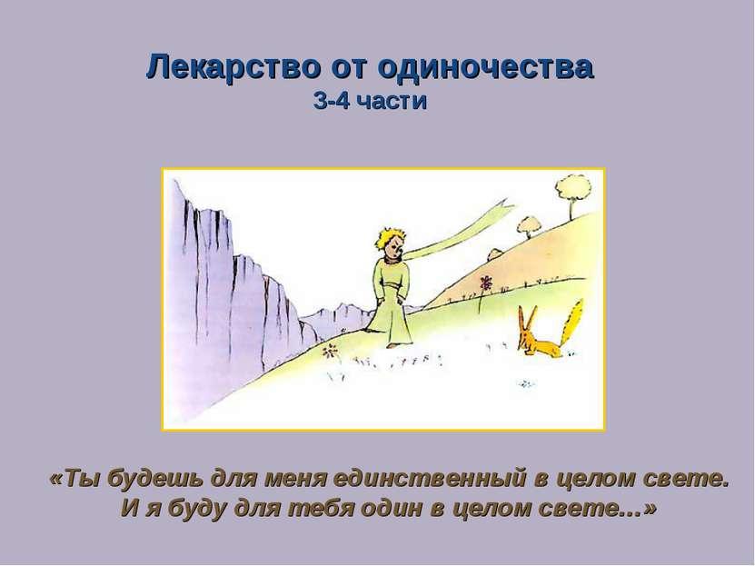 Лекарство от одиночества 3-4 части «Ты будешь для меня единственный в целом с...