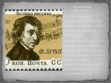 Артистическая деятельность С 1829г. начинается артистическая деятельность Шо...