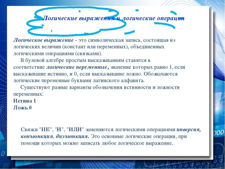 Логические выражения и логические операции Логическое выражение- это символи...
