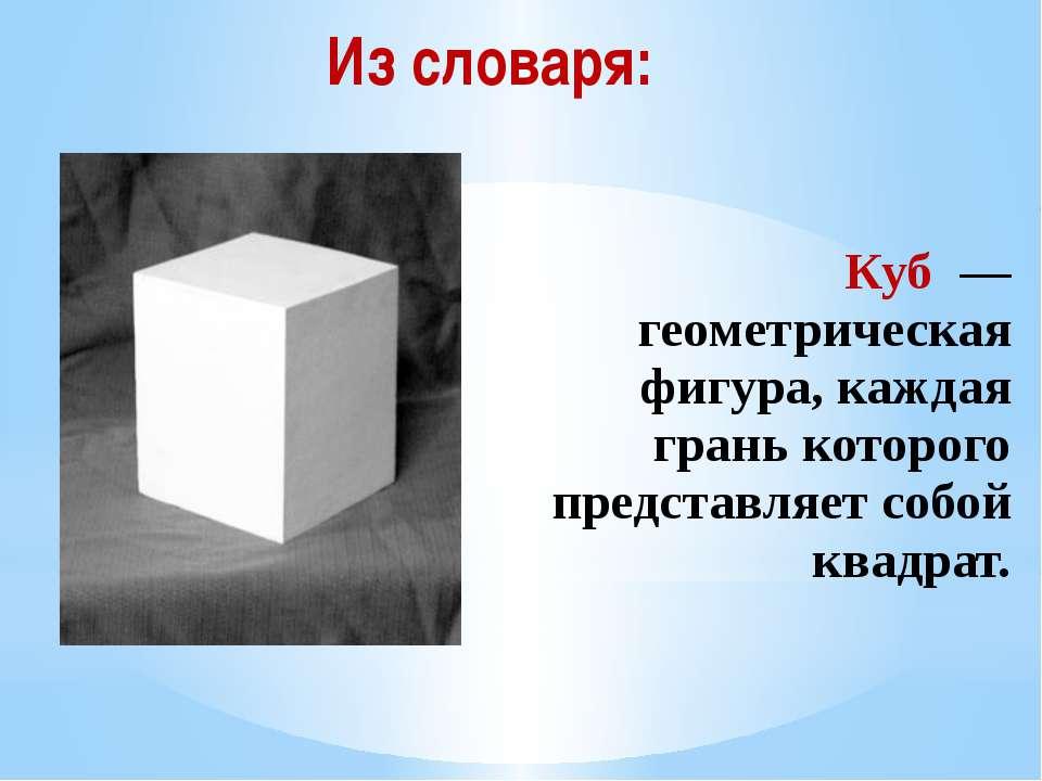 Куб — геометрическая фигура, каждая грань которого представляет собой квадрат...