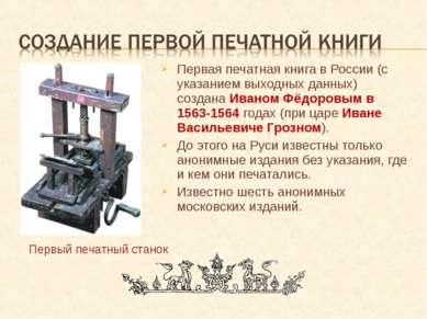 Первая печатная книга в России (с указанием выходных данных) создана Иваном Ф...