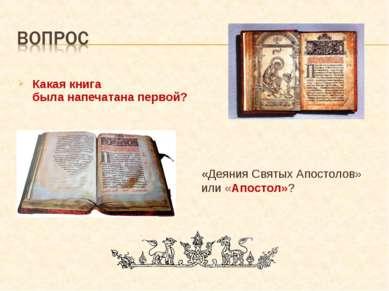 Какая книга была напечатана первой? «Деяния Святых Апостолов» или «Апостол»?