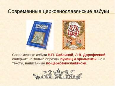 Современные церковнославянские азбуки Современные азбуки Н.П. Саблиной, Л.В. ...
