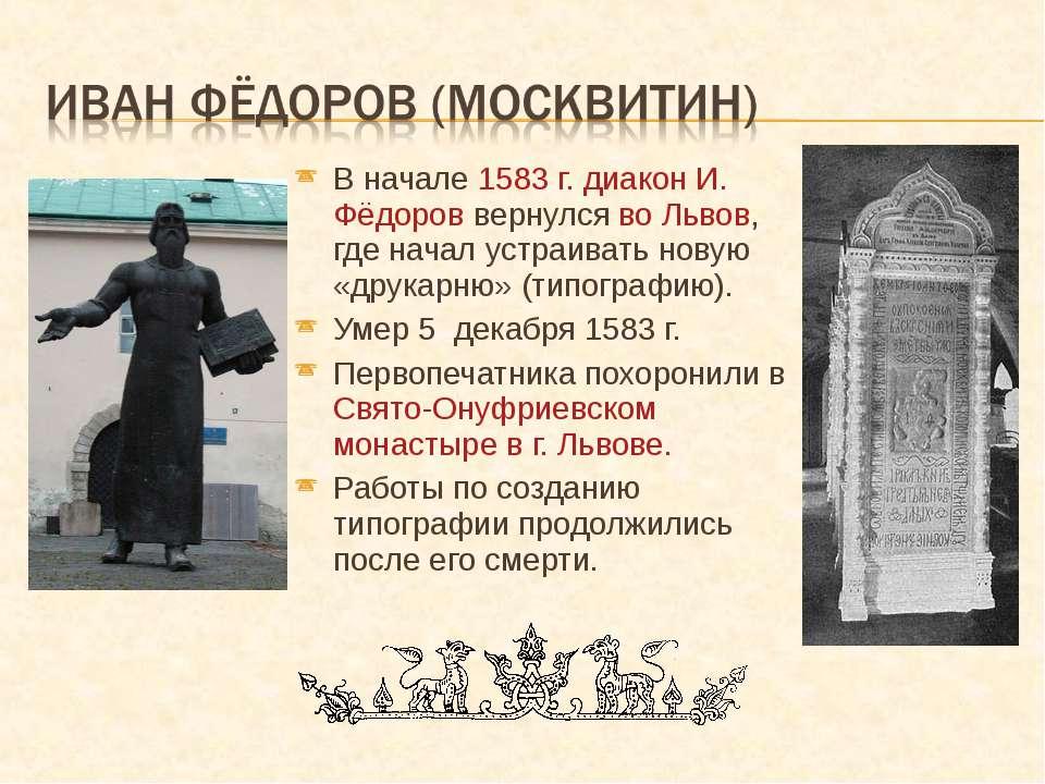 В начале 1583 г. диакон И. Фёдоров вернулся во Львов, где начал устраивать но...