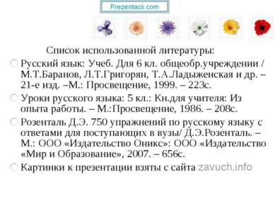 Список использованной литературы: Русский язык: Учеб. Для 6 кл. общеобр.учреж...
