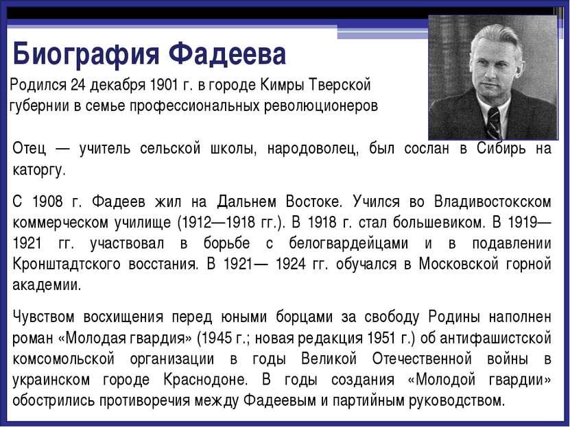 «Молодая гвардия» — роман советского писателя Александра Фадеева, посвящённый...
