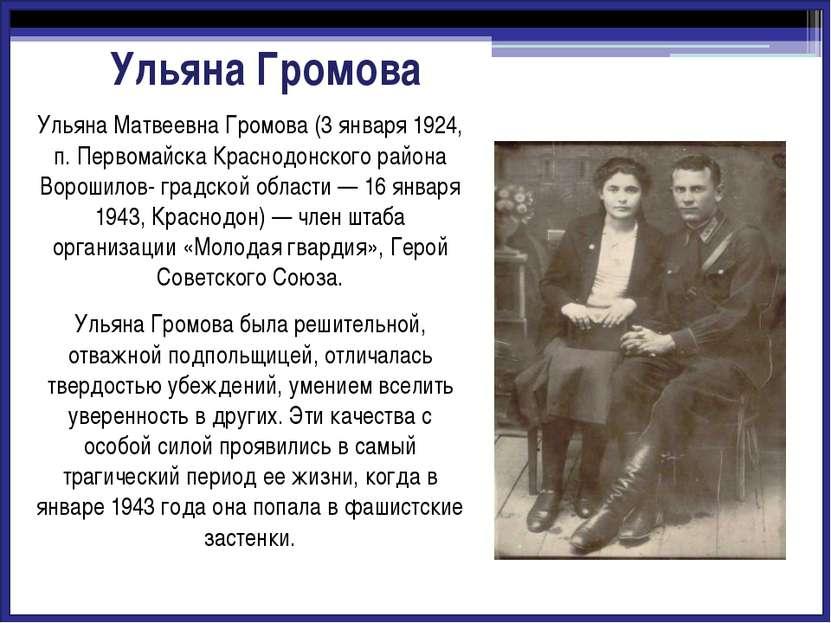 Олег Васильевич Кошевой(8 июня 1926, Прилуки, ныне Черниговской области — 9 ф...