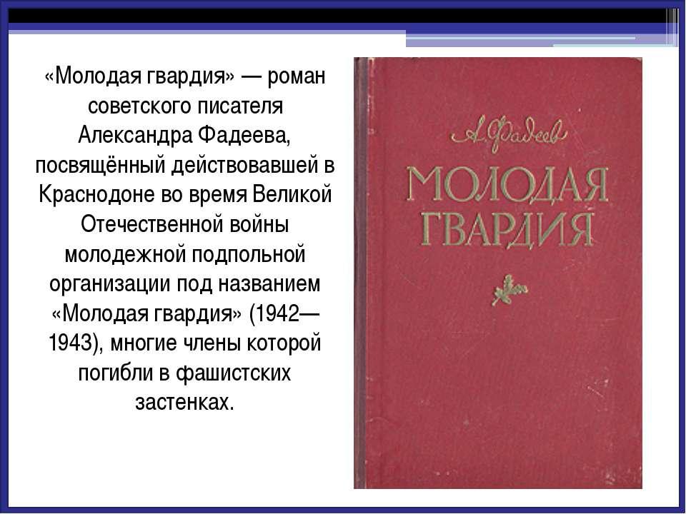 История создания Идею своей книги Фадеев взял из книги В. Г. Лясковского и М....