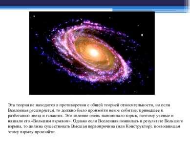 Эта теория не находится в противоречии с общей теорией относительности, но ес...