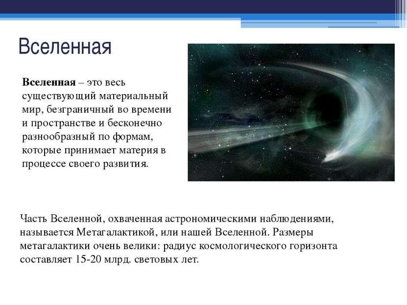 Вселенная Часть Вселенной, охваченная астрономическими наблюдениями, называет...