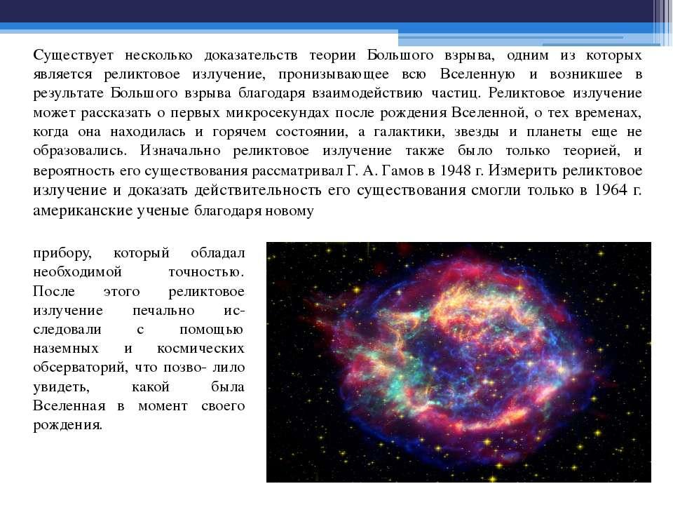 Существует несколько доказательств теории Большого взрыва, одним из которых я...