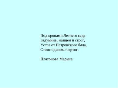 Под кронами Летнего сада Задумчив, изящен и строг, Устав от Петровского бала,...