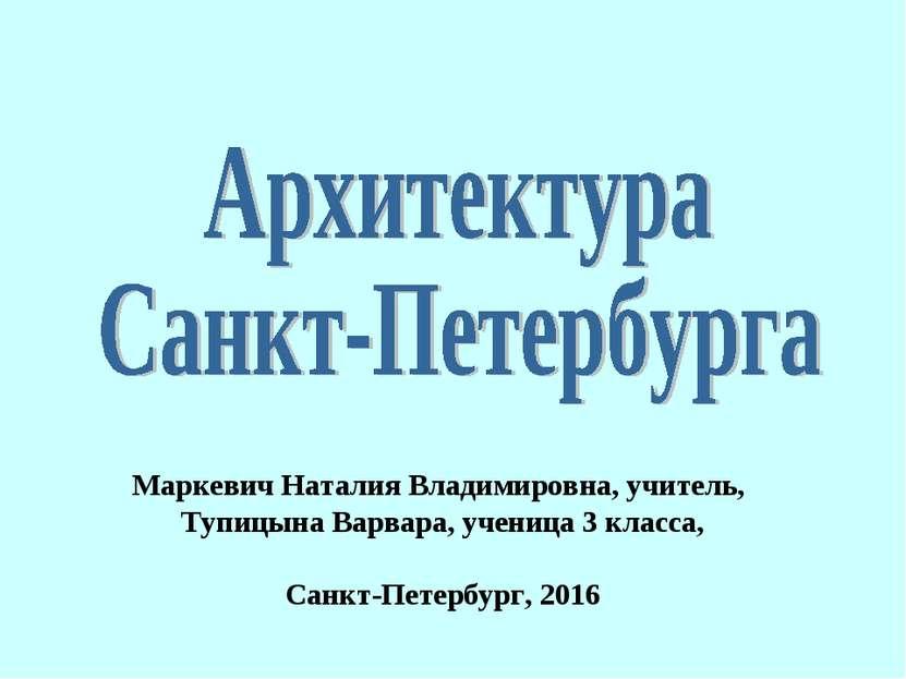 Маркевич Наталия Владимировна, учитель, Тупицына Варвара, ученица 3 класса, С...