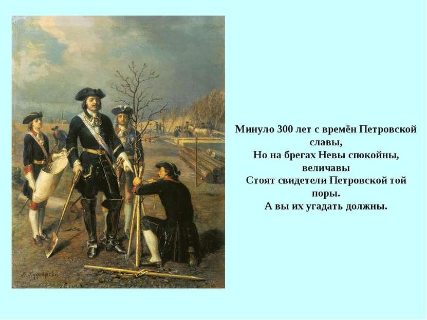 Минуло 300 лет с времён Петровской славы, Но на брегах Невы спокойны, величав...