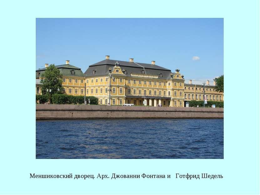 Меншиковский дворец. Арх. Джованни Фонтана и Готфрид Шедель