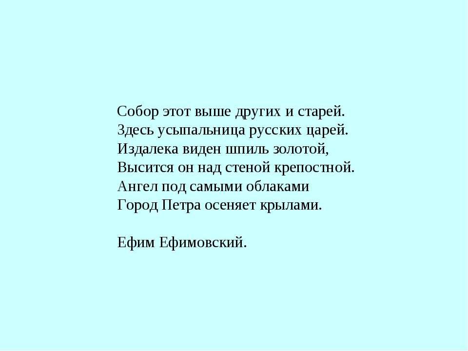 Собор этот выше других и старей. Здесь усыпальница русских царей. Издалека ви...