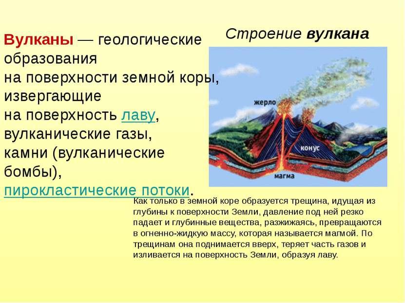 Строение вулкана Как только в земной коре образуется трещина, идущая из глуби...