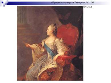 «Портрет императрицы Екатерины 2» 1763. Фёдор Рокотов