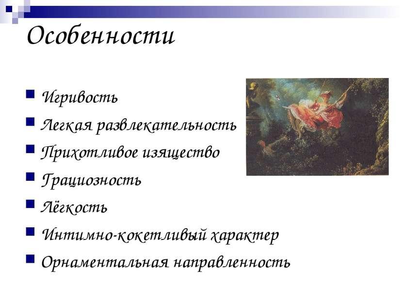 Особенности Игривость Легкая развлекательность Прихотливое изящество Грациозн...