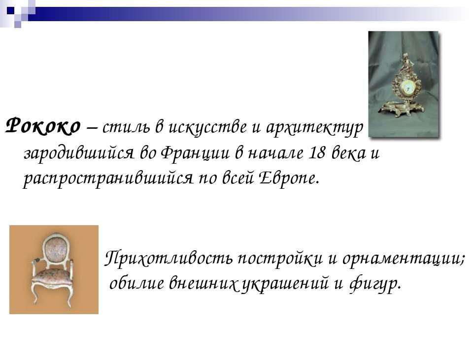 Рококо – стиль в искусстве и архитектуре, зародившийся во Франции в начале 18...