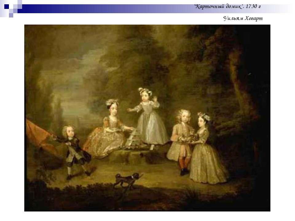 """""""Карточный домик"""". 1730 г Уильям Хогарт"""