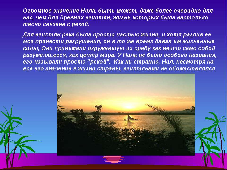 Огромное значение Нила, быть может, даже более очевидно для нас, чем для древ...