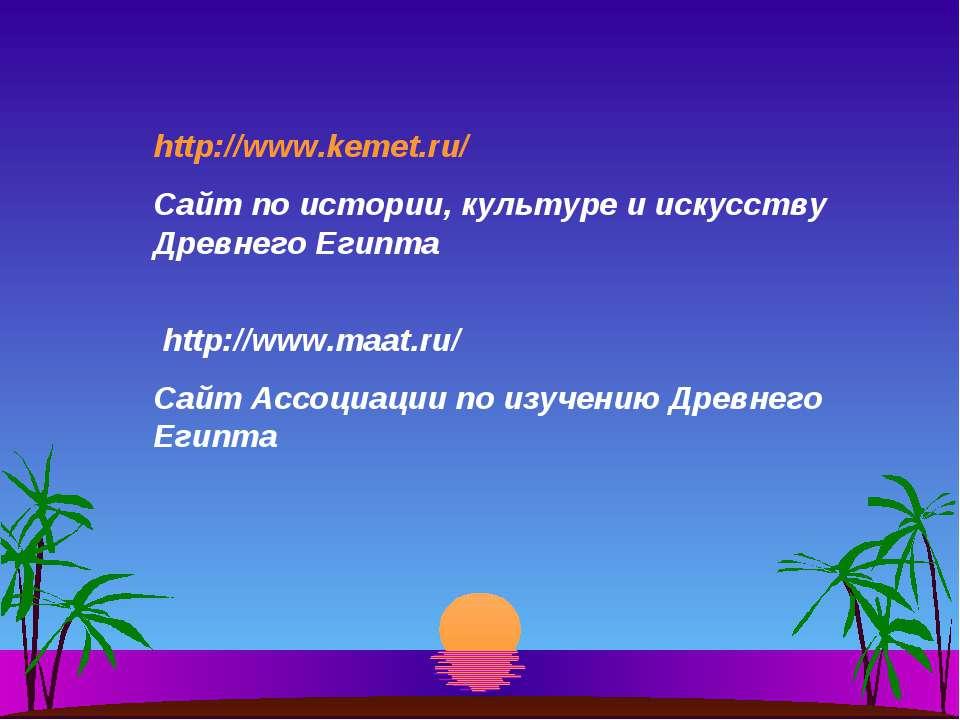 http://www.kemet.ru/ Сайт по истории, культуре и искусству Древнего Египта ht...