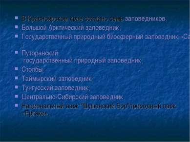 В Красноярском крае создано семьзаповедников. Большой Арктический заповедник...