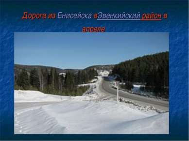 Дорога изЕнисейскавЭвенкийский районв апреле