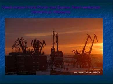 Самый холодный город России- порт Дудинка, Зимой температура опускается до -6...