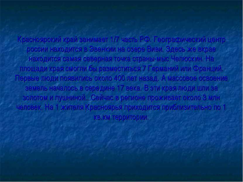 Красноярский край занимает 1/7 часть РФ. Географический центр россии находитс...