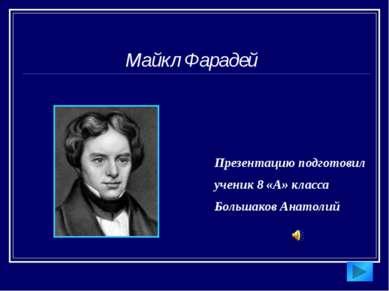 ФАРАДЕЙ (Faraday) Майкл (1791-1867), английский физик, основоположник учения ...
