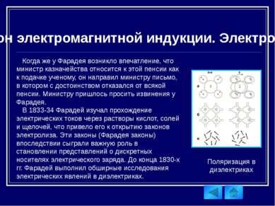 Значение научных трудов О том, что Фарадей первым создал полевую концепцию в ...