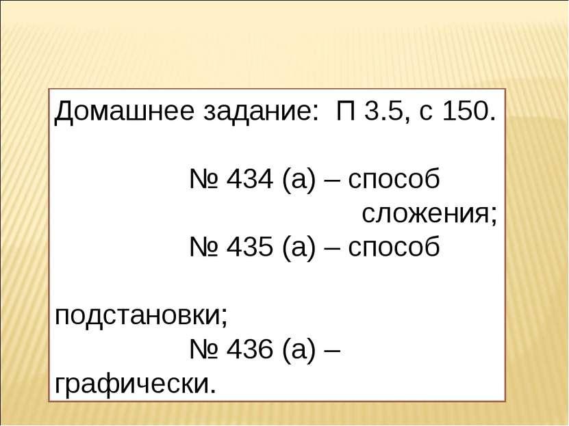 Домашнее задание: П 3.5, с 150. № 434 (а) – способ сложения; № 435 (а) – спос...