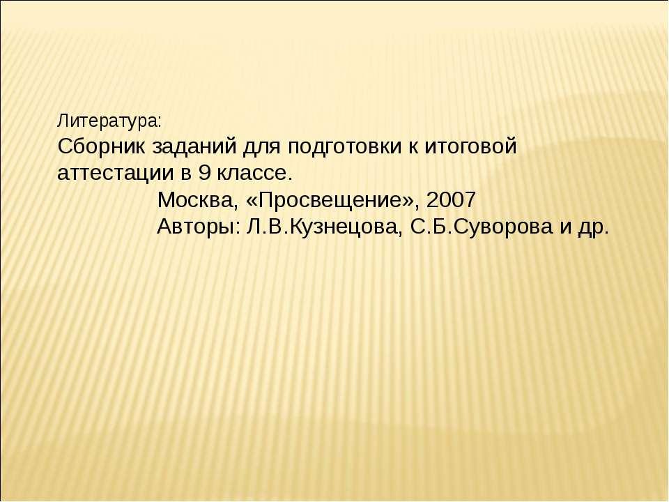 Литература: Сборник заданий для подготовки к итоговой аттестации в 9 классе. ...