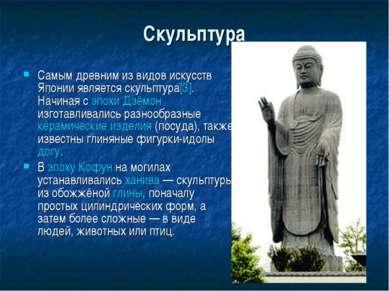 Скульптура Самым древним из видов искусств Японии является скульптура[3]. Нач...