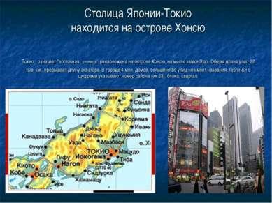"""Столица Японии-Токио находится на острове Хонсю Токио - означает """"восточная с..."""