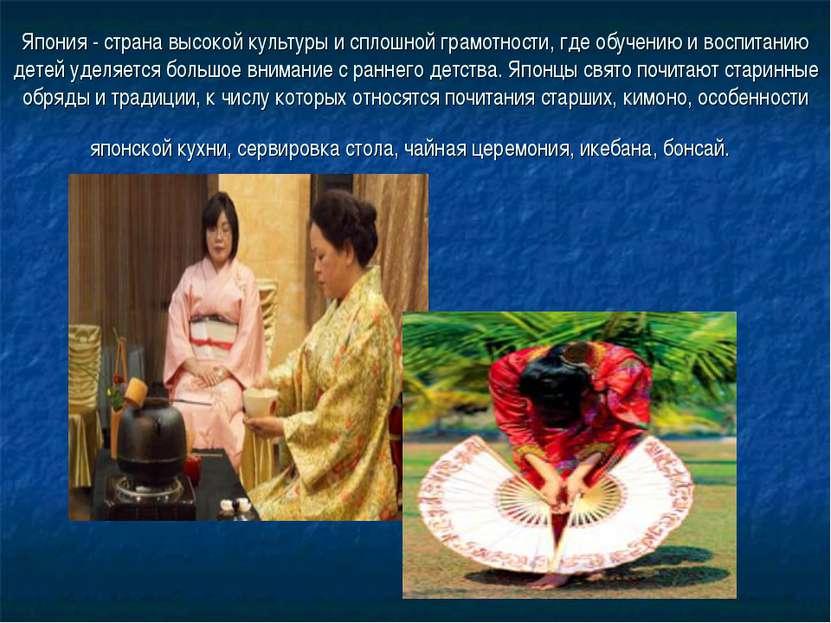 Япония - страна высокой культуры и сплошной грамотности, где обучению и воспи...