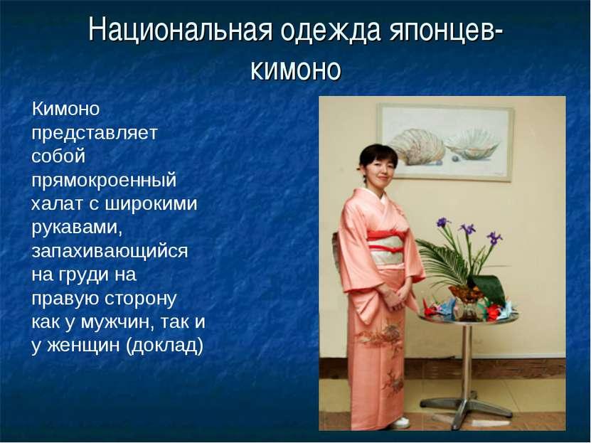 Национальная одежда японцев- кимоно Кимоно представляет собой прямокроенный х...