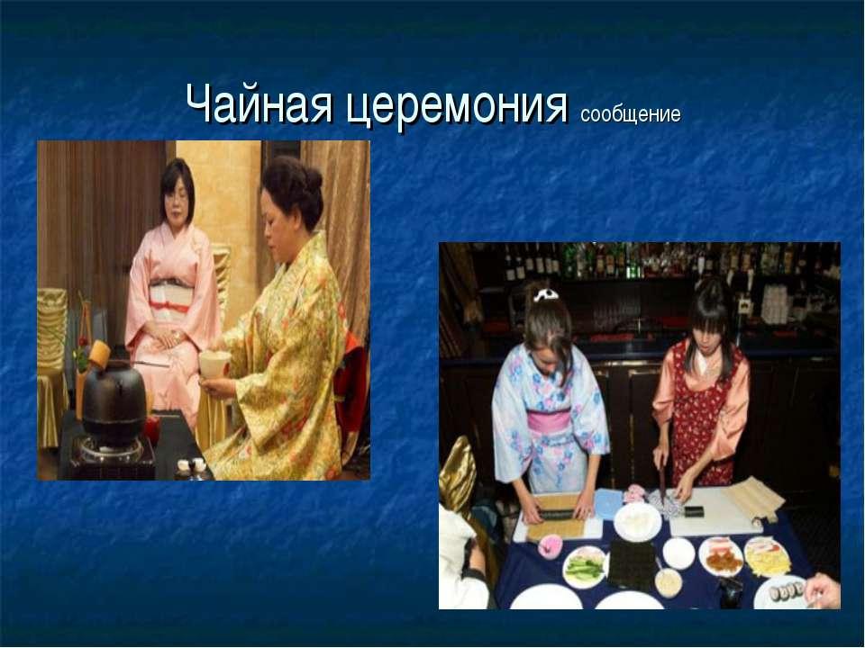 Чайная церемония сообщение