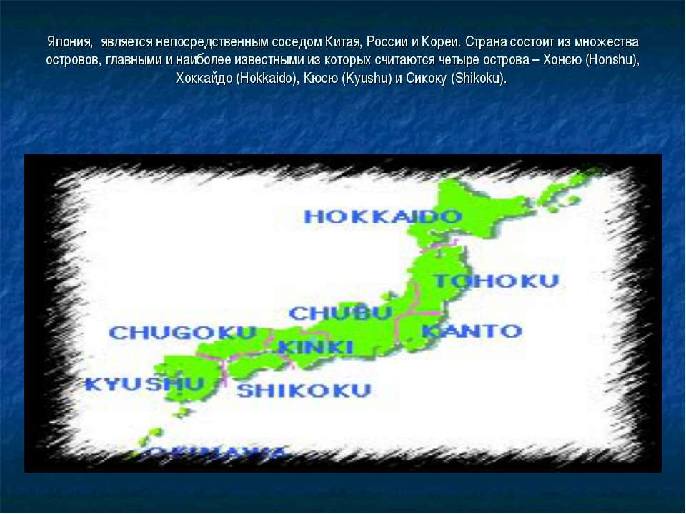 Япония, является непосредственным соседом Китая, России и Кореи. Страна состо...