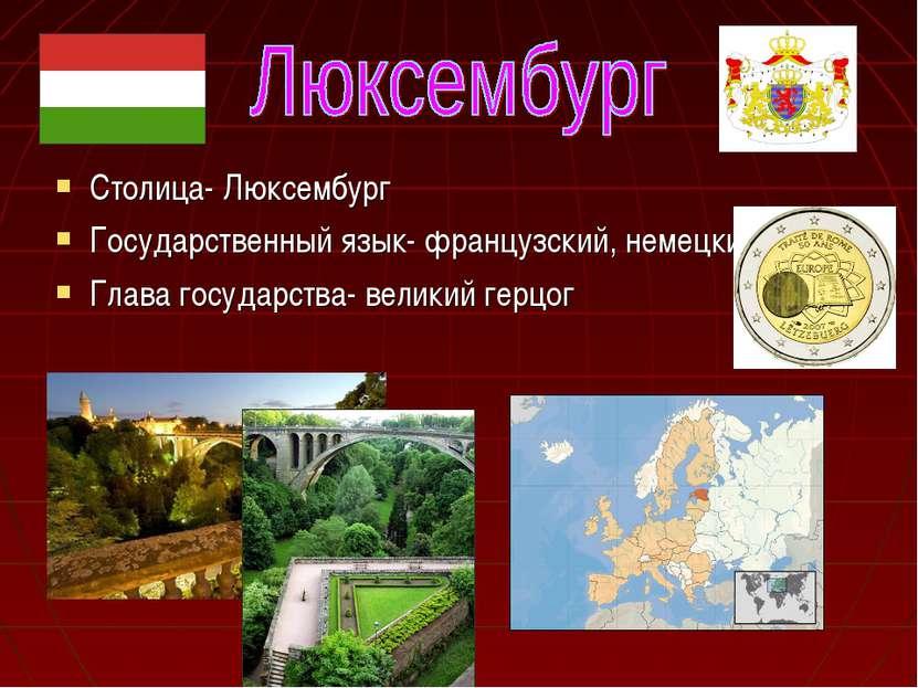 Столица- Люксембург Государственный язык- французский, немецкий Глава государ...