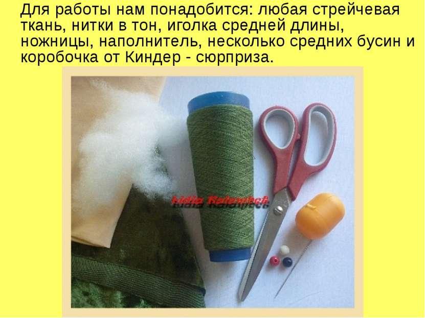 Для работы нам понадобится: любая стрейчевая ткань, нитки в тон, иголка средн...